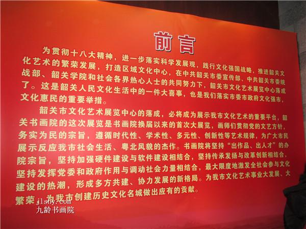 九龄书画院领导应邀出席韶关市文化艺术展览中心揭牌仪式图片