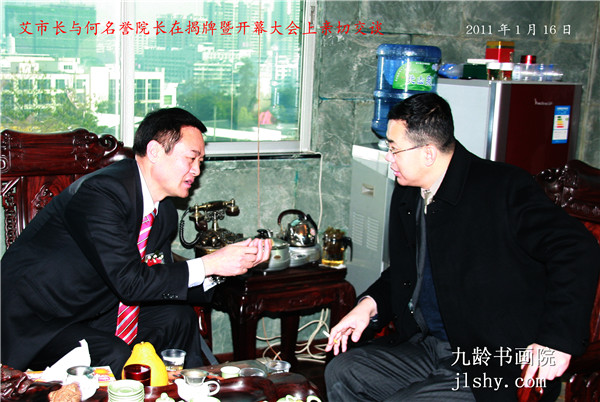 艾学峰市长与何为青名誉院长