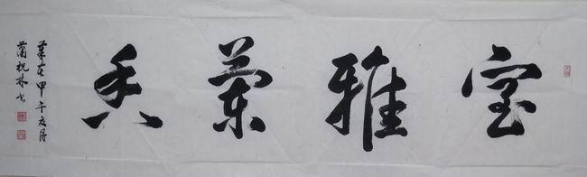 肖祝林书法作品:室雅茶香