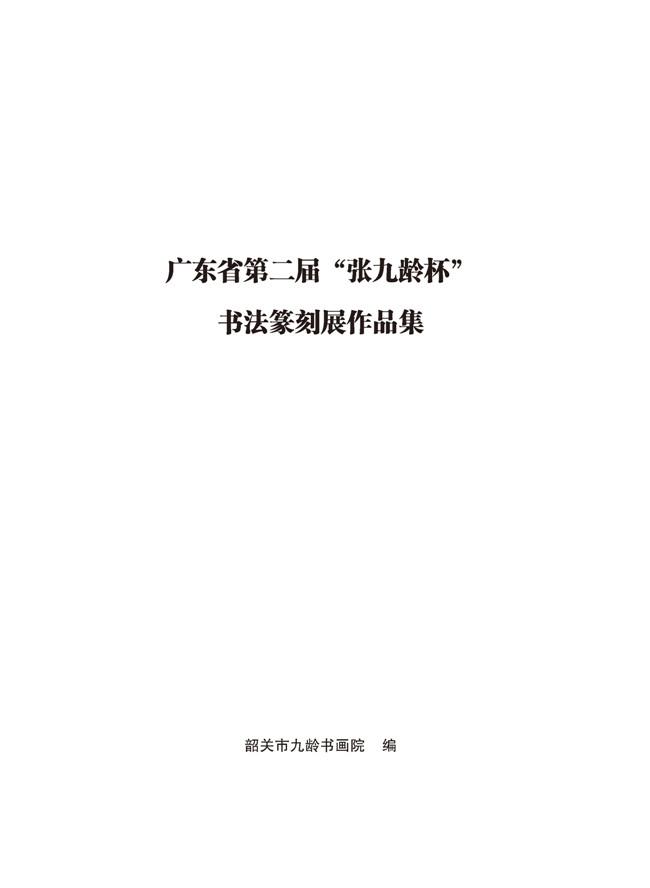 """2013九龄书画院""""九龄杯""""书法篆刻比赛作品集(观赏版)一"""
