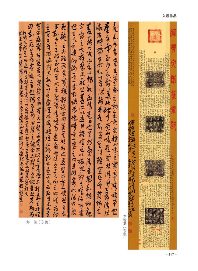 """2013九龄书画院""""九龄杯""""书法篆刻比赛作品集(观赏版)三"""