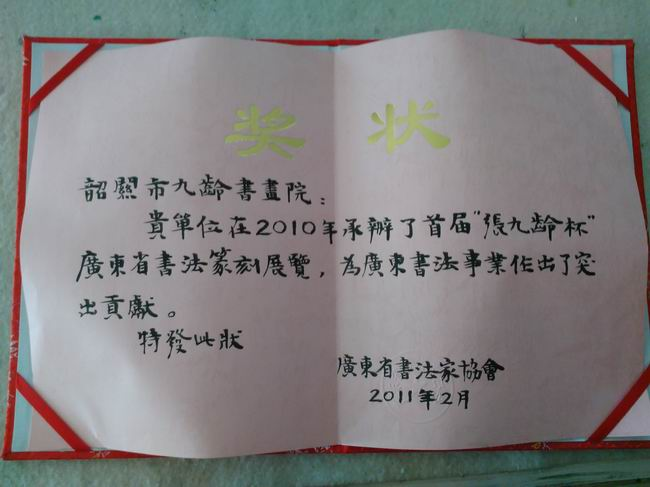 2010广东省书法协会对九龄书画院的表彰