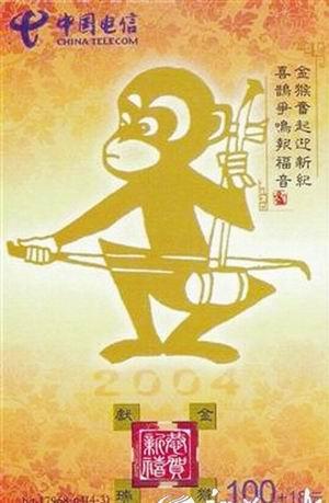 """""""猴年""""电话卡上的""""孙大圣"""""""