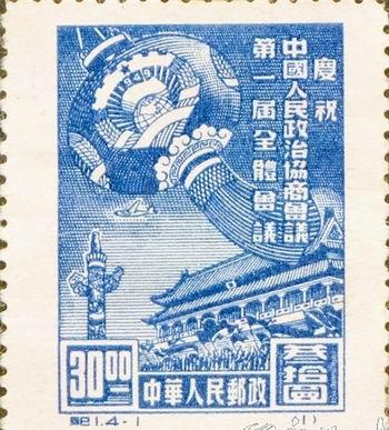 """珍贵邮票上的中国人民政治协商会议 """"开国第一票""""背后的故事"""