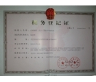 研究院税务登记证