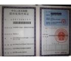 研究院组织代码证