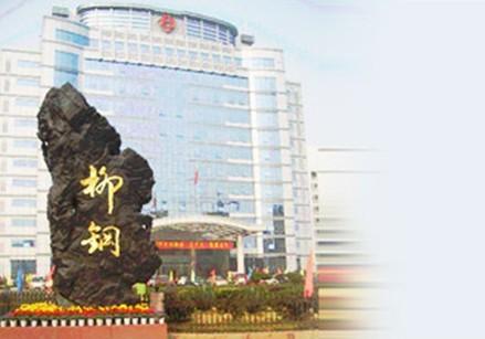 合作单位:广西柳州钢铁厂