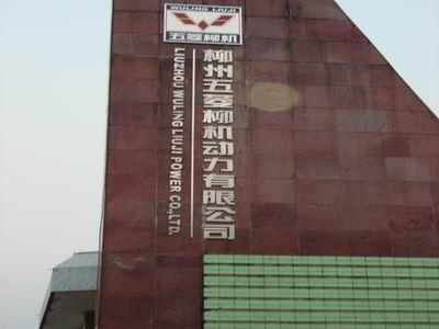柳州五菱柳机动力有限公司
