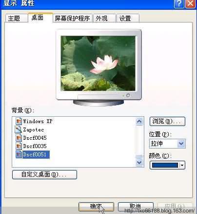 电脑的属性设置