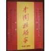 《中国楹联家》创刊号